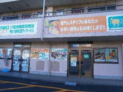 GENKINEXT入間下藤沢の画像