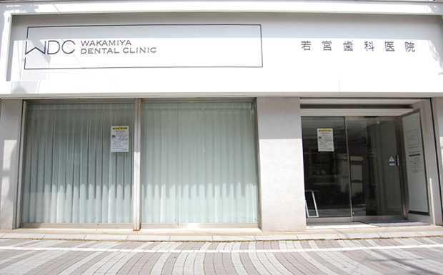 医療法人社団WDC 若宮歯科医院(歯科衛生士の求人)の写真1枚目: