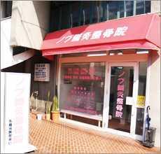 ノブ鍼灸整骨院(整体師/セラピストの求人)の写真:JR京都線 千里丘駅 徒歩1分   駅のホームから見える看板が目印です。