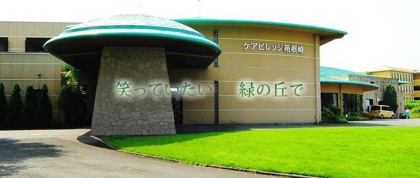ケアビレッジ箱根崎の画像