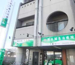 一休庵 熊本鍼灸治療院の画像