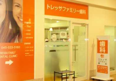 トレッサファミリー歯科(歯科衛生士の求人)の写真:神奈川県横浜市トレッサ横浜南棟1階 クリニックモール内にございます!