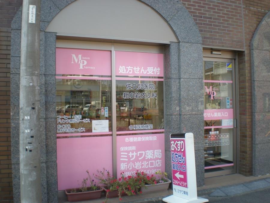 ミサワ薬局 新小岩北口店の画像