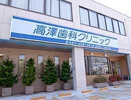 高澤歯科クリニックの画像