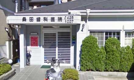桑田歯科医院の画像