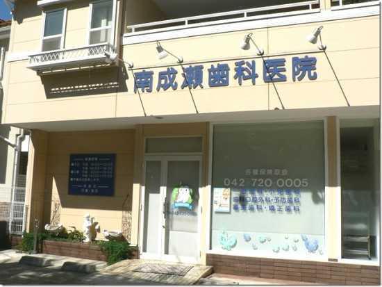南成瀬歯科医院の画像