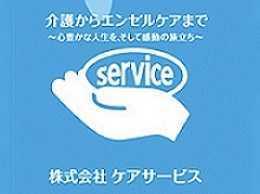 ケアサービス訪問入浴 上井草の画像