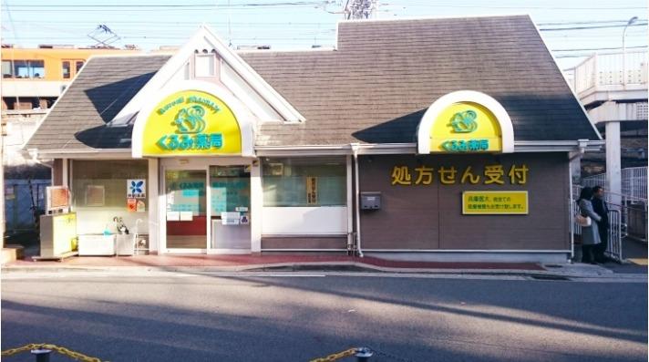 くるみ薬局武庫川店の画像