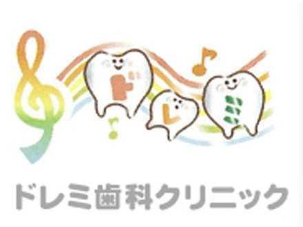 ドレミ歯科クリニックの画像