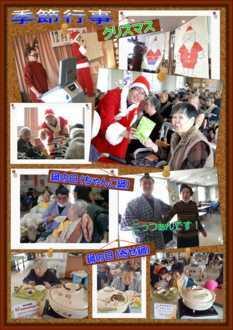 特別養護老人ホーム藤美苑(介護職/ヘルパーの求人)の写真:クリスマス会の様子です