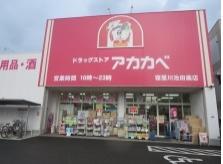 ドラッグストアアカカベ 寝屋川池田店の画像