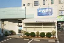 ゆう整骨院(柔道整復師の求人)の写真:福田地区のむち打ち・交通事故治療専門の治療院です