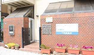 丹田歯科医院の画像