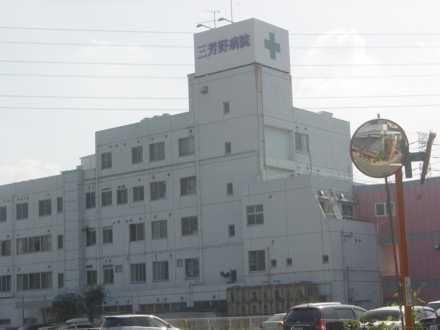 三芳野病院の画像