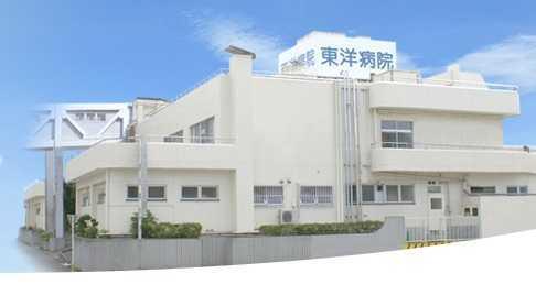 東洋病院(看護師/准看護師の求人)の写真1枚目:東洋病院へようこそ!