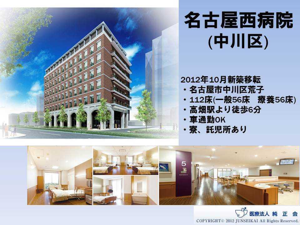 名古屋西病院の画像
