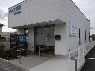 アクア薬局 田子の浦店の画像