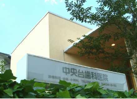 中央台歯科医院の画像