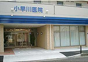 小早川医院の画像
