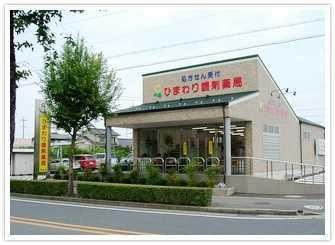 ひまわり調剤薬局【朝宮】の画像