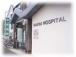 中井病院デイサービスセンターの画像