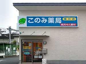 このみ薬局掛川店の画像