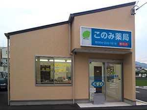 このみ薬局静岡店の画像