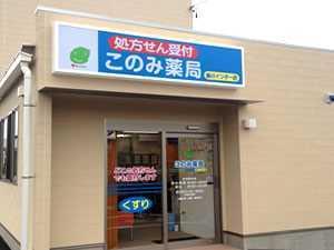 このみ薬局掛川インター店の画像