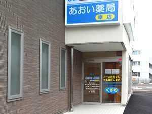 あおい薬局幸店(医療事務/受付の求人)の写真:平成25年8月にオープンした新しい薬局です!