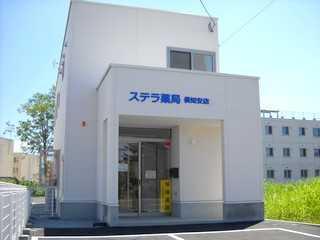 ステラ薬局倶知安店の画像