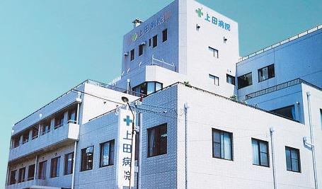 医療法人善正会 上田病院の画像