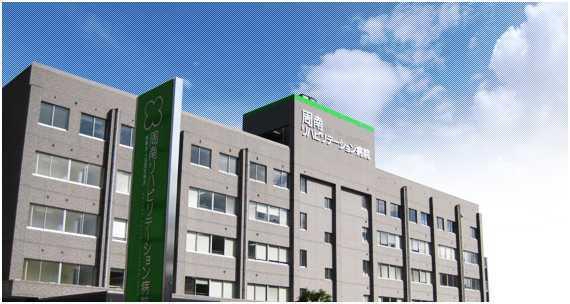 周南リハビリテーション病院の画像