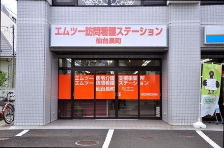 エムツー訪問看護ステーション仙台長町の画像