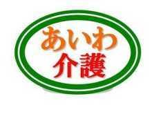 株式会社たちばな あいわ介護Aケア富士の画像