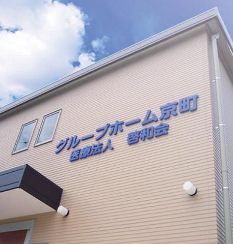 小規模多機能ホーム京町の画像
