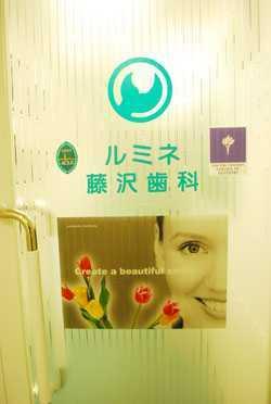 ルミネ藤沢歯科の画像