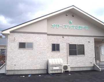 認知症対応型共同生活介護施設  オリーブハウス瀬戸田の画像