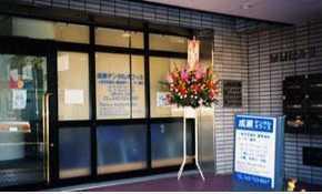 成瀬デンタルオフィスの画像
