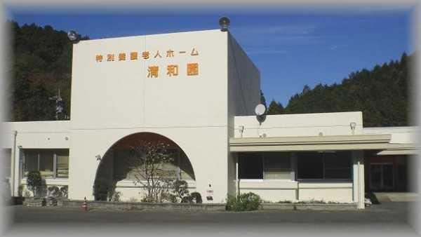 デイサービスセンター清和園の画像