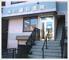 医療法人社団 美泰会 米川歯科医院の画像