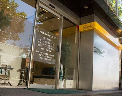 三ノ輪駅前歯科クリニックの画像