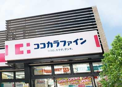 くすりセイジョー武蔵新田店の画像