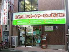 在宅介護サポートサービス(株)和田【デイサービス】の画像