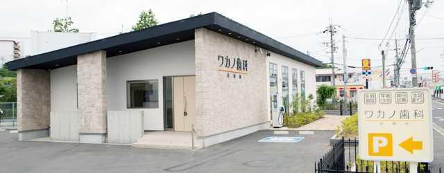 ワカノ歯科診療所の画像