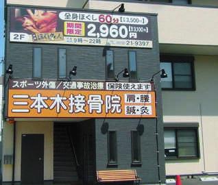 三本木接骨院(松井町)の画像