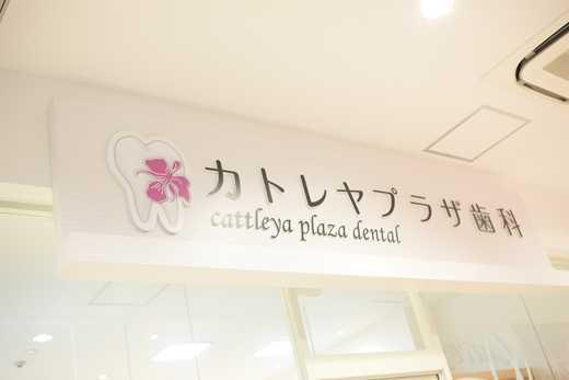 医療法人香裕会 カトレヤプラザ歯科(歯科衛生士の求人)の写真:ショッピングセンター「カトレヤプラザ」内の歯科医院です