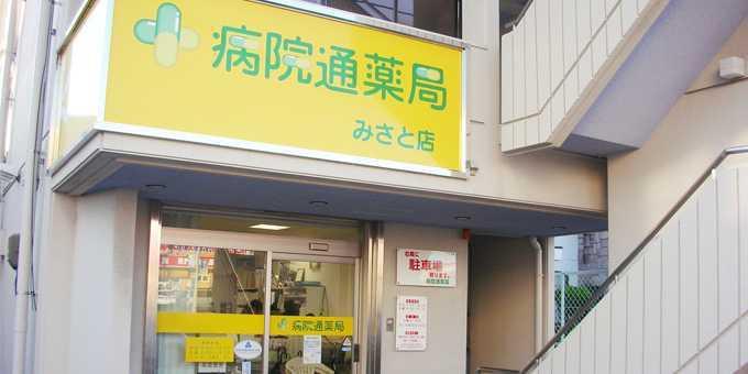 病院通薬局みさと店(薬剤師の求人)の写真:高知の名所、桂浜は目の前!