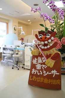 しおはま歯科医院の画像