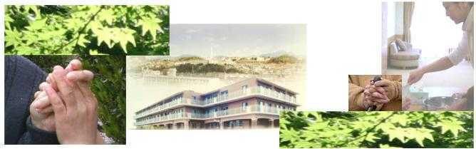 特別養護老人ホーム 陽だまりの丘の画像