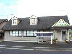 のいち歯科医院の写真1枚目:京都府京丹後市峰山町新町の歯科医院です